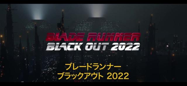BladeRunnerBlackOut2022